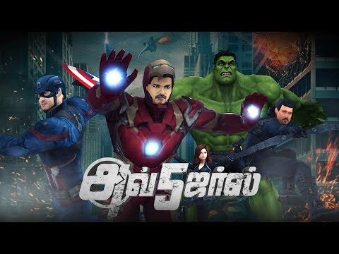 அவ்5ஜர்ஸ் - Tamil Kollywood Stars As Avengers - Fight Remix