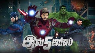 அவ்5ஜர்ஸ் - Tamil Kollywood Stars as Avengers - Fight Remix
