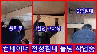 중고 컨테이너 리모델링 천정&침대&용마루…