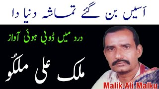 Malik Ali Malkoo-Asein Ban Gaye Tamasha Duniya Da