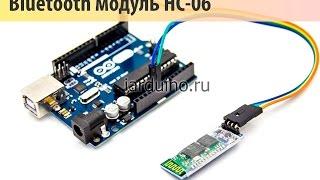 Урок 15. Bluetooth модуль HC-06