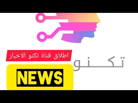 اطلاق قناة تكنو News