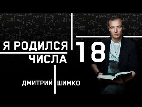 "ЧИСЛО ДУШИ ""18"". Астротиполог - Нумеролог - Дмитрий Шимко"