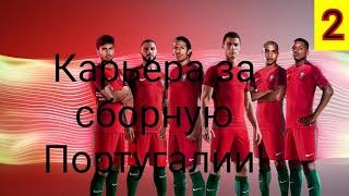 2 часть Карьера за сборную Португалии Роналду ведёт команду к плей оф Чемпионата Мира