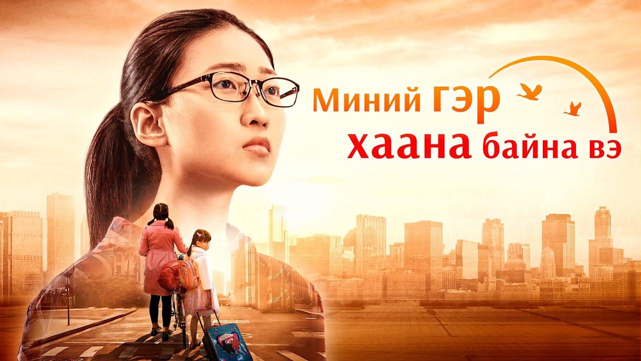 """Христийн сүмийн кино 2018 """"Миний гэр хаана байна вэ"""" Бурхан бол миний найдвар (Монгол хэлээр)"""