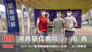 Publication Date: 2021-07-25   Video Title: (U18決賽) 港青基信書院 vs 南 青-香港賽馬會校園四