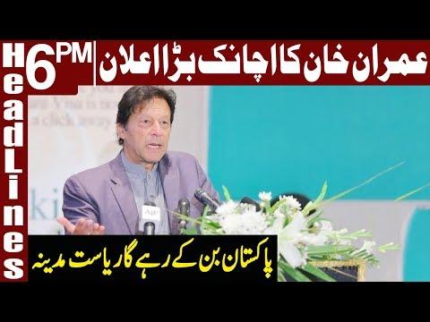 PM Imran Khan Makes a Huge Announcement
