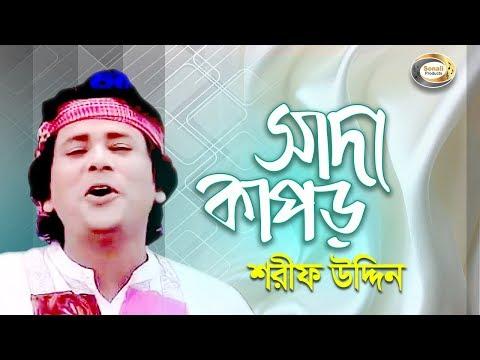 Shada Kapor - Shorif Uddin | Jonom Dukhini Ma