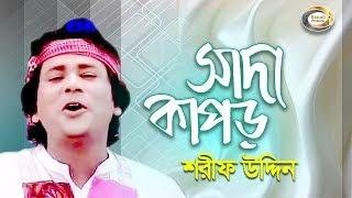Sharif Uddin - Shada Kapor | সাদা কাপড় | Jonom Dukhini Maa | Music Video