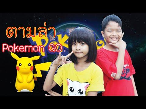 เดอะแก๊งค์เล่นเกมส์จับ Pokemon Go