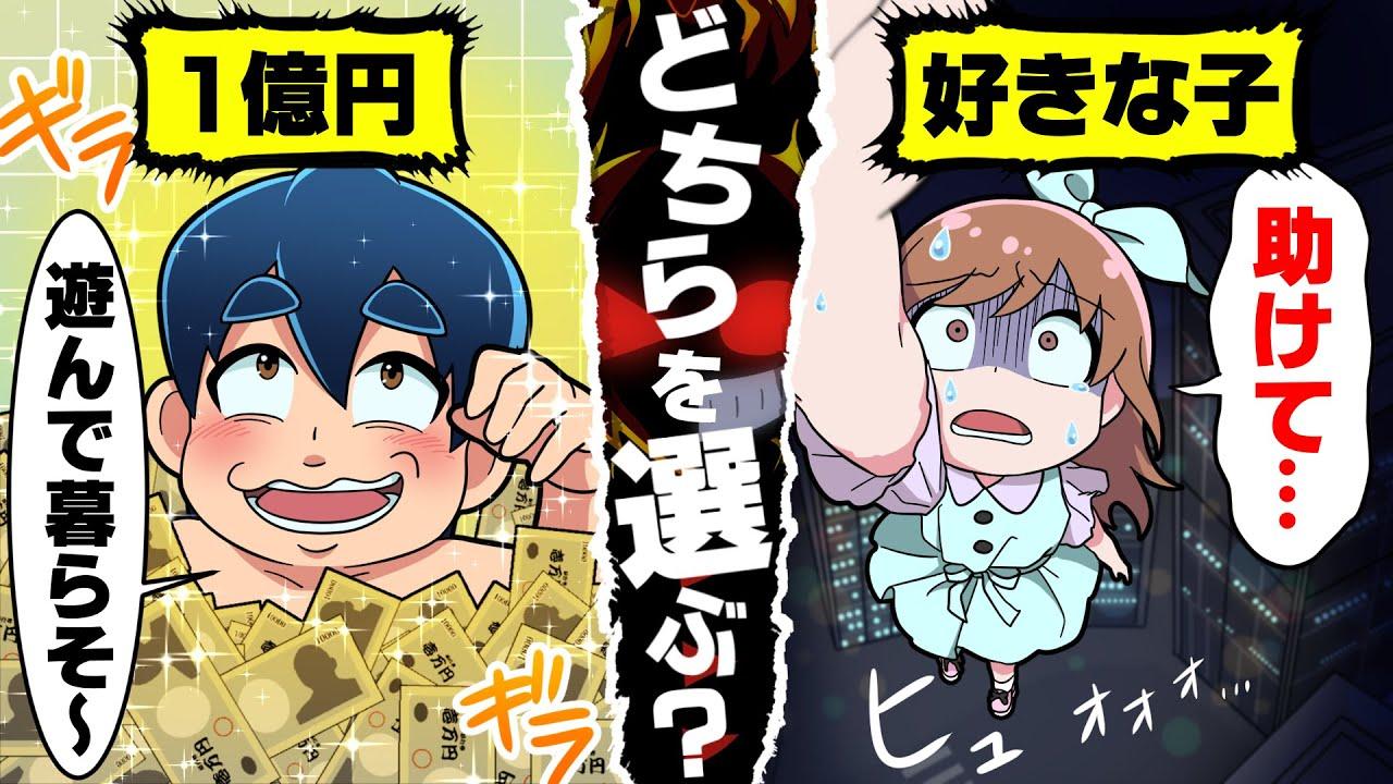 【アニメ】1億円と好きな子、どちらを選ぶ?