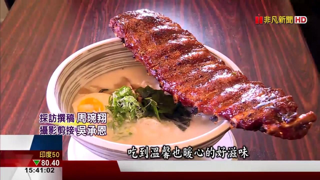 【美食特蒐】高CP值創意手作料理! 虎骨拉麵霸氣吸睛 - YouTube