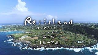 5分×12話の連続ショートドラマ「Re:island(リ:アイランド)」 琉球朝...