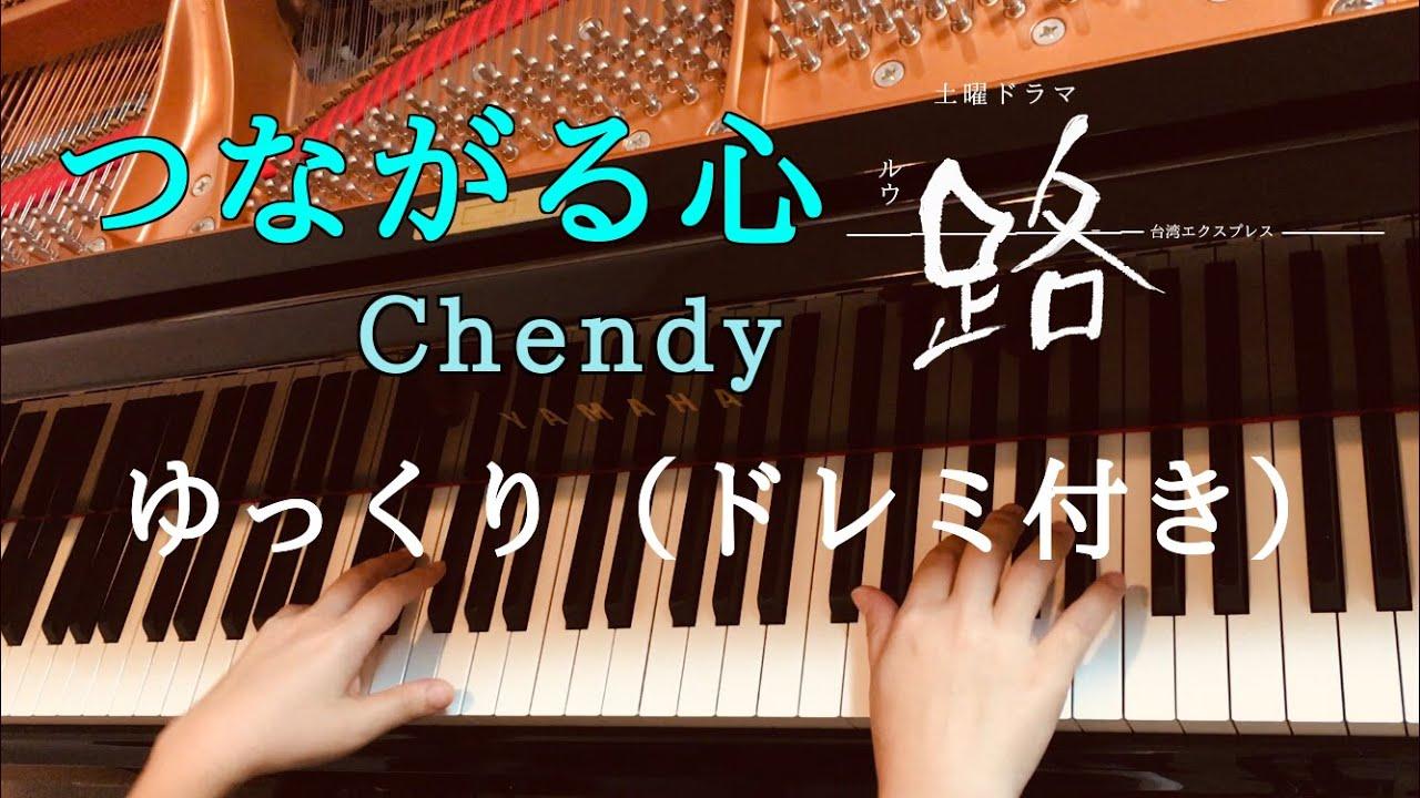 Chendy つながる 心 『路(ルウ)~台湾エクスプレス~』の主題歌『つながる心』を中国語で歌おう