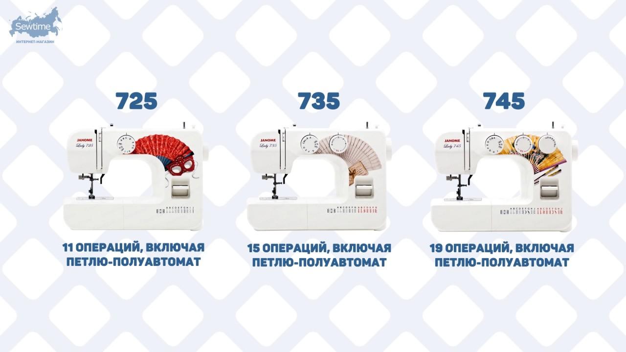 Если вы решили купить швейные машины определенного бренда, заходите. Найти выгодные цены на швейные машины бренда janome и купить их в.