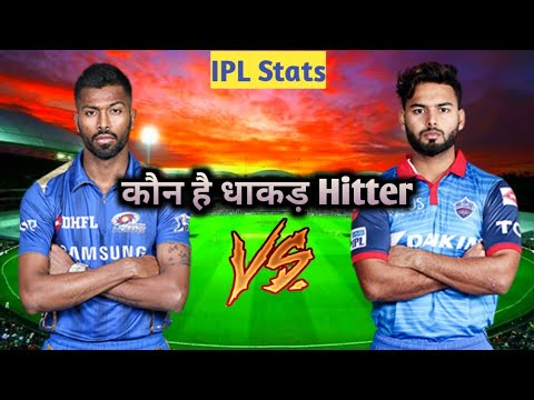 IPL 2020 || Rishabh Pant Vs Hardik Pandya || Who Is The Best Hitter ||Sportiyapa