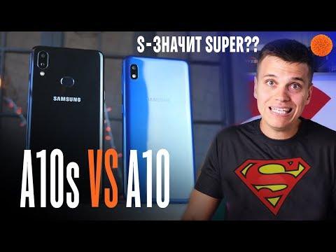 ЧТО СТАЛО ЛУЧШЕ? Samsung Galaxy A10s VS А10  | Andronews | COMFY
