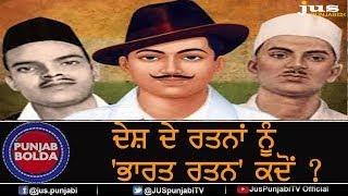 ਦੇਸ਼ ਦੇ ਰਤਨਾਂ ਨੂੰ 'ਭਾਰਤ ਰਤਨ' ਕਦੋਂ ?  || Punjab Bolda || Jus Punjabi