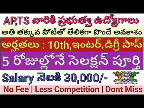Government Jobs Notification on 10th,Inter,Degree Qualifications | 24 FAD Recruitment | job search
