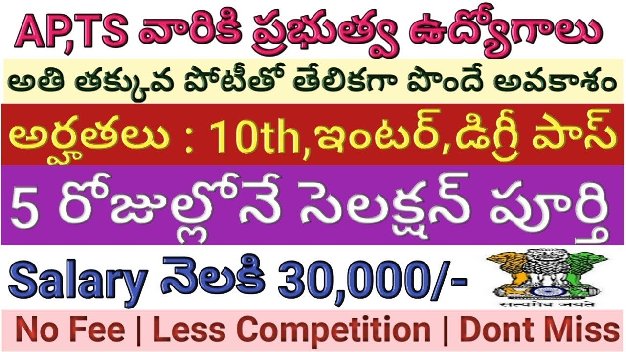 government jobs notification on 10thinterdegree qualifications 24 fad recruitment job search