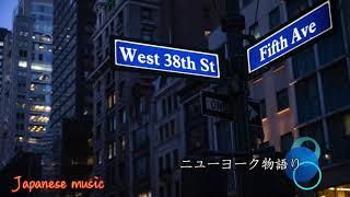 山川豊 - ニューヨーク物語り