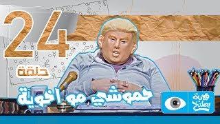 حموشي مو اخويه الحلقة 24 - الموسم الرابع   ولاية بطيخ