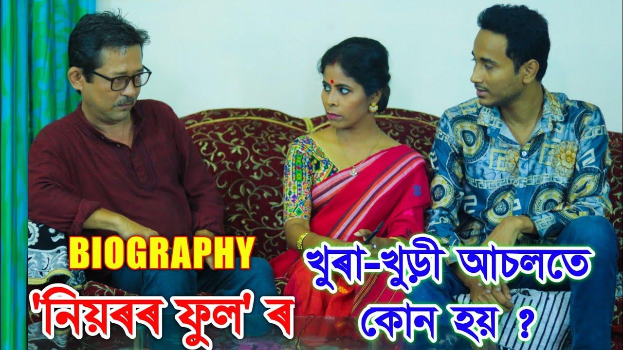Niyarar Phool -নিয়ৰৰ ফুল. Biography of Nabadeep Borgohain and Mitalirani Barman by Bhukhan Pathak