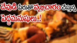 Superstitious beliefs with Women Jogini || ద�...