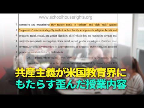 2021/01/05 【Facts matter】共産主義が米国教育界にもたらす歪んだ授業内容