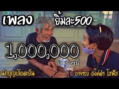 ยิ้มละ 500 - SriSoi - นักบุญเลือดเย็น [ OFFICIAL ]