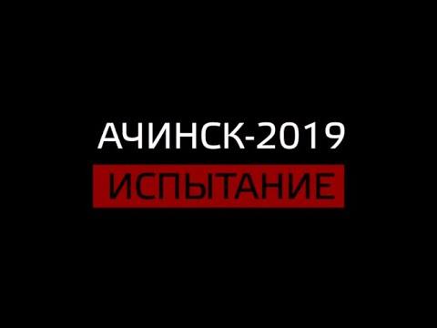Ачинск-2019: ИСПЫТАНИЕ