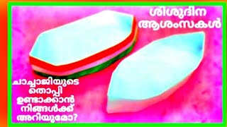 Children's Day Special||Indian Cap||Chachaji's Cap Making||Art & Craft||malayalam