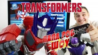 Папа РОБ Шоу. Обзор игры Transformers Battle Masters! Автоботы против Десептиконов