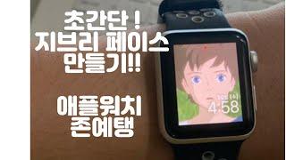 애플워치6,se,지브리 배경 무료라니!!이거보셔야합니다…