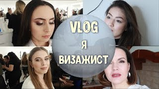 VLOG / Как я училась на курсах макияжа в школе Гоар Аветисян / Часть 1 / Nataly4you