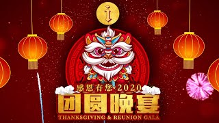 IEM 感恩有您团圆晚宴 IEM Thanksgiving Grand Gala 2020