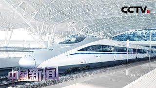 [中国新闻] 端午假期 铁路今日预计发送旅客1430万人次   CCTV中文国际