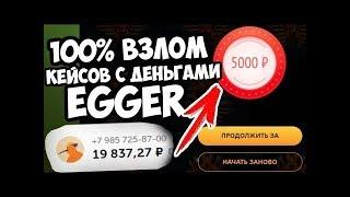 ВЗЛОМ САЙТА EGGER!!! ОБМАНУЛ АДМИНА, ВЫВЕЛ КУЧУ ДЕНЕГ)))