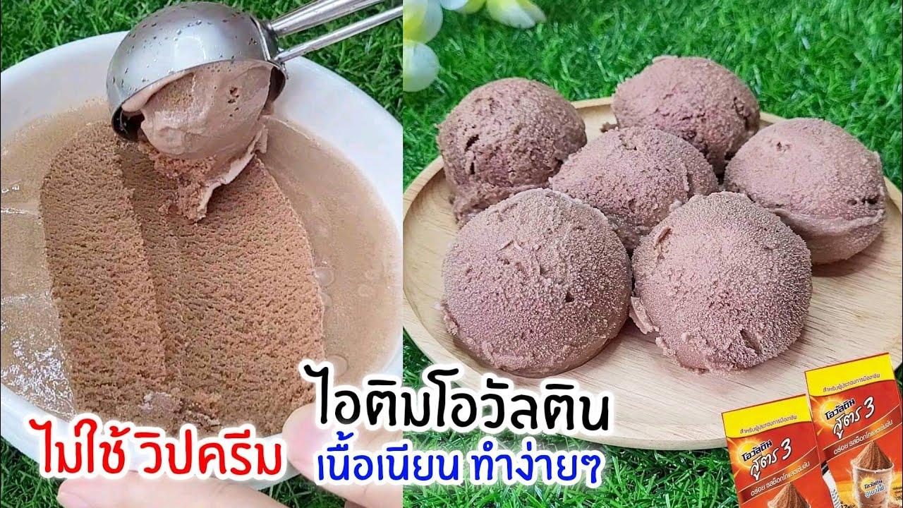 ไอติมโอวัลติน ไม่ใช้วิปิ้งครีม สูตรเข้มข้น เนื้อเนียน ทำง่าย หวาน มัน กลมกล่อม Ovaltine Ice Cream