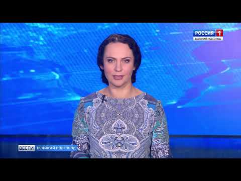 ГТРК СЛАВИЯ Вести Великий Новгород 22 11 19 вечерний выпуск