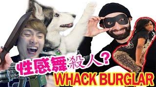 用17種變態方法幹掉爆竊賊!: Whack The Burglar [發洩Game] PART1