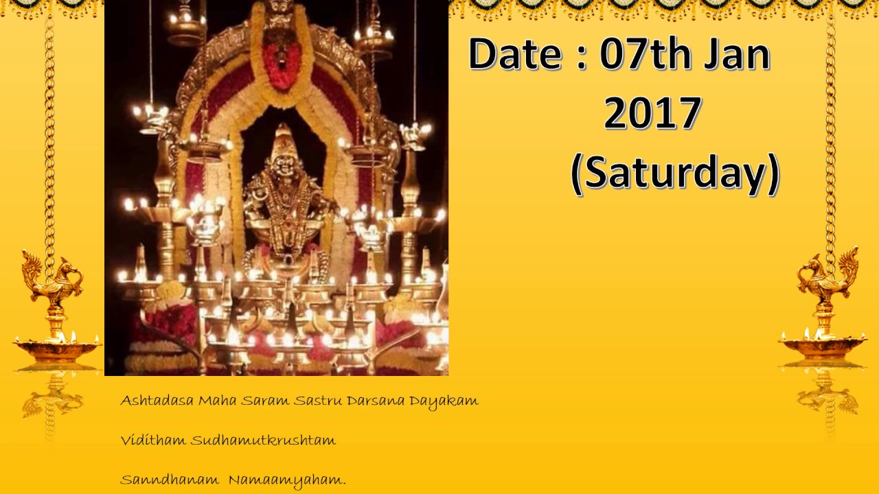 Ayyappa Pooja 2017 Invitation Youtube