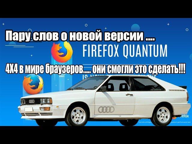 Пару слов о Firefox Quantum