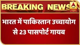 23 Passports Of Sikh Pilgrims Missing From Pak High Commission | ABP News