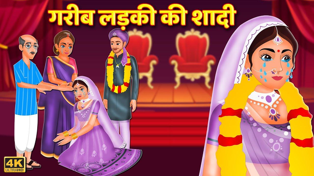 गरीब लड़की की शादी | POOR GIRL'S WEDDING |Moral Stories | Bedtime Stories |Story Time| हिंदी कहानियां