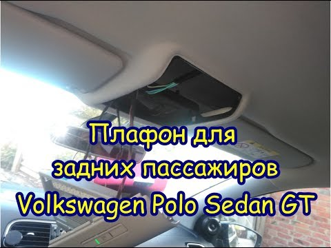 Volkswagen Polo Sedan GT установка плафона для задних пассажиров