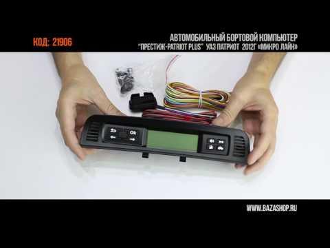 Автомобильный бортовой компьютер Престиж Patriot Plus, код 21906   Базашоп - Varighed: 0:46.