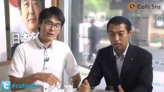 【CafeSta】「イマトーーク」今枝宗一郎議員×佐藤一光さん(2013.7.25)