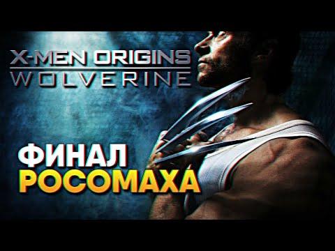 Финал X-Men Origins