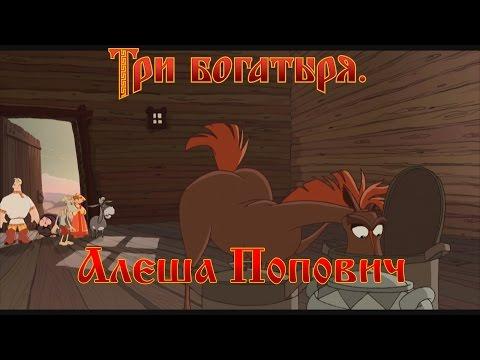 Алеша Попович и Тугарин Змей - Ты меня на понял не бери (мультфильм)